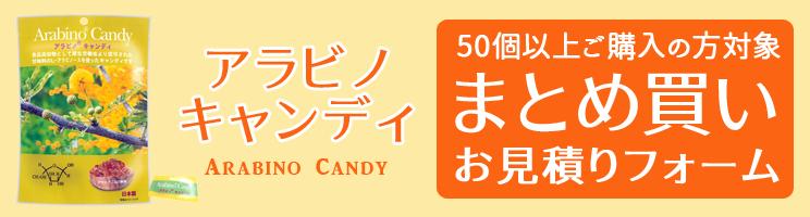 アラビノキャンディ 50個以上ご購入の方対象 まとめ買いお見積りフォーム