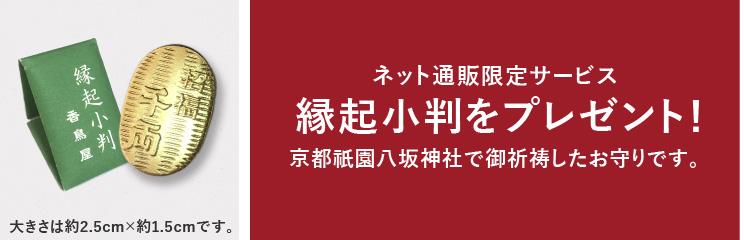 ネット通販限定サービス 縁起小判プレゼント 京都祗園八坂神社で御祈祷したお守りです。 大きさは約2.5cm×約1.5cmです。
