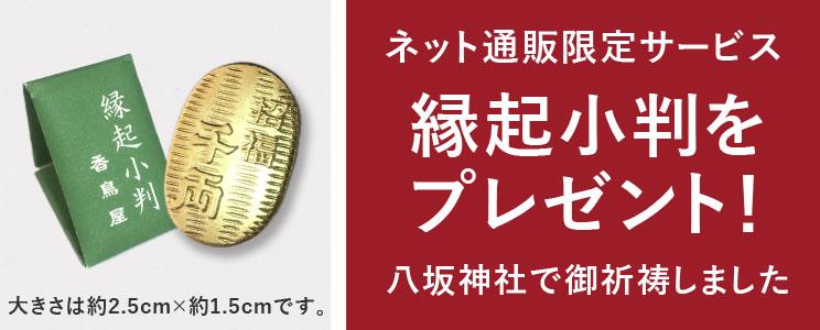 ネット通販限定サービス 縁起小判をプレゼント! 八坂神社で御祈祷しました。 大きさは約2.5cm×約1.5cmです。
