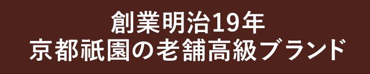 創業明治19年 京都祇園の老舗高級ブランド
