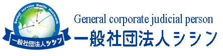 General corporate judicial person 一般社団法人シシン