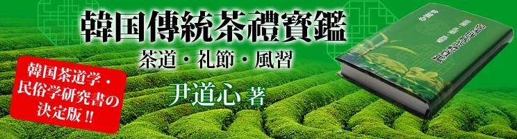 韓国茶道学・民俗学研究書の決定版!! 韓国傳統茶禮寳鑑 茶道・礼節・風習 尹道心著
