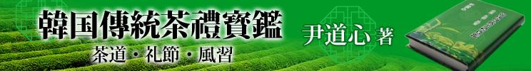 韓国傳統茶禮寶鑑 茶道・礼節・風習 尹道心著 3,055円(税別)