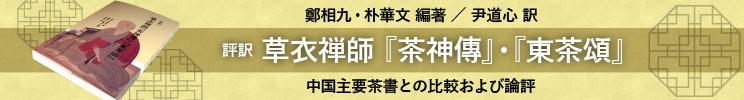 評訳 草衣禅師『茶神傳』・『東茶頌』草衣 張意恂著 鄭相九・朴華文編著 尹道心訳 1,694円(税別)