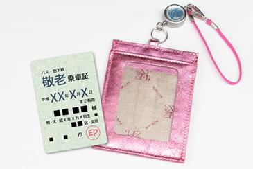 敬老乗車証とパスケースの写真