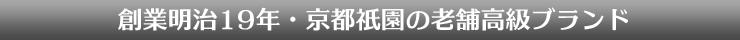 創業明治19年・京都祇園の老舗高級ブランド